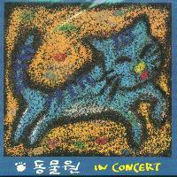 [중고] 동물원 / In Concert (Digipack)