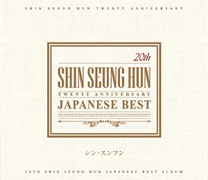 [중고] 신승훈 / 20th Anniversary Japanese Best Shin Seung Hun (2CD+DVD)