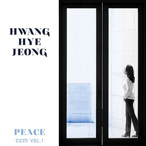 [중고] 황혜정 / Peace: CCM Vol. 1 (Digipack)