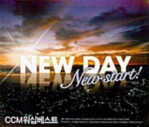 [중고] V.A. / New Day! New Start! - CCM 워쉽 베스트 (2CD)
