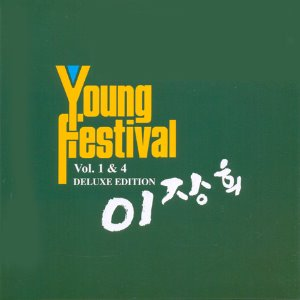 [중고] 이장희 / 1집 Young Festival Vol. 1+2집 Young Festival Vol. 4 (2CD/LP Miniature)