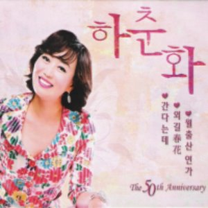 [중고] 하춘화 / The 50th Anniversary (2CD/Digipack)