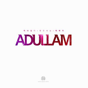 [중고] 바라뉴송(BARA New Song) / Adullam (Digipack)