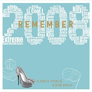 [중고] V.A. / Remember 2008 (Digipack)
