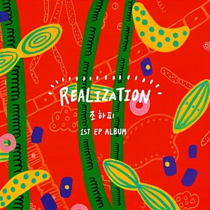 [중고] 조하피 / Realization (EP/Digipack)