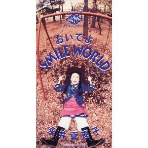 [중고] Mariko Nagai (永井真理子) / おいでよSmile World/Let' Walk (single/일본수입/fhdf1443)