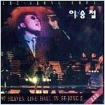 [중고] 이승철 / 97 Heaven Live Hall in Se-Jong 4 (2CD)