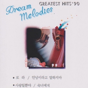 [오아시스] V.A. / GREATEST HITS '90 DREAM MELODIES(미개봉)