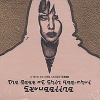 [중고] 신해철 / Best Of Shin hae-Chul / Struggling (4CD Box)