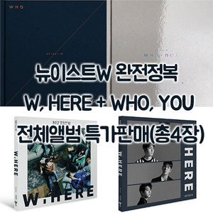 뉴이스트 W (Nu'est W) / 1집 W,HERE (2종) + 2집 WHO, YOU (2종) (4CD/미개봉)