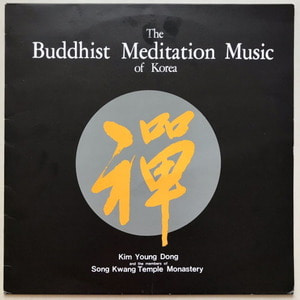 [중고] 김영동 / 禪 (선) - The Buddhist Meditation Music of Korea