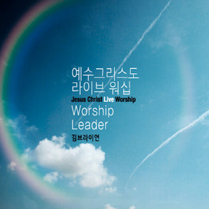 [중고] 김브라이언 / Jesus Christ Live Worship (Digipack)