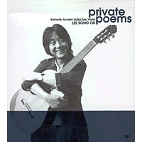 [중고] 이성우 / Private Poems - Romantic Modern Guitar Solo Works (idc0002)